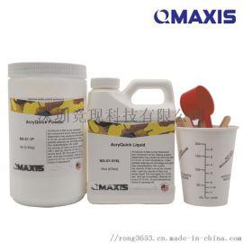 美国QMAXIS冷镶嵌耗材