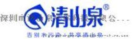河北省邢台市代理清山泉净水器新模式新生活