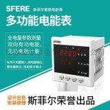 PD194E-9S4多功能電能儀表江陰斯菲爾三相四線電表生產廠家直銷