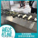 速凍玉米切段機器,冷凍玉米切段機,香糯玉米切段機