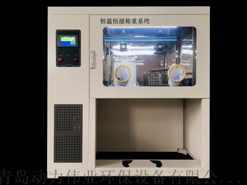 DL-HC6900A恒温恒湿称重系统