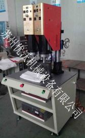 优沃超声波塑料焊接设备