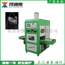 厂家直销皮革压花机高周波熔断机高频热合机厂家