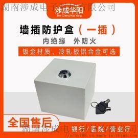 廠家直銷銀行牆插防護盒  涉成華陽HY-815Q1