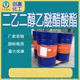 二乙二醇乙醚醋酸酯 现货直销