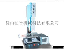 超声波焊接塑料、金属焊接 昆山恒音