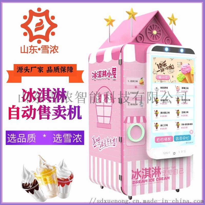 不用人管理的冰淇淋自动售卖机可移动冰激凌自助售货机