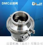DMC止回閥 衛生閥 單向閥 密封材質