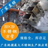 柳州市不鏽鋼方管品牌 華南不鏽鋼方管十大品牌
