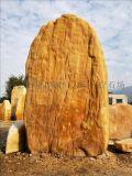 山東大型黃蠟石 黃蠟石刻字石 公司招牌石