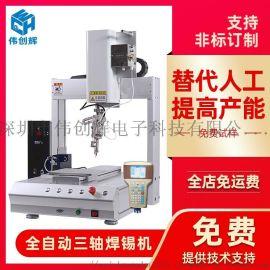 厂家供应全自动焊锡机器人智能温控焊锡机自动化三轴点锡机