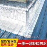 山東單面鋁箔自粘防水卷材,sbs瀝青防水卷材