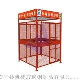 配电箱防护棚-防护安全围栏标语
