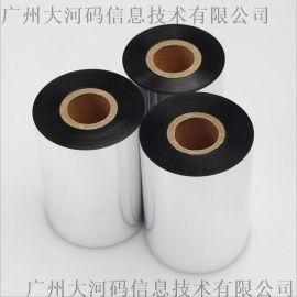 打印机条码蜡基碳带现货宽打印机耗材