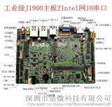 EPIC-J19006個8個10個串口電腦主機板