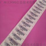 代打印不幹膠標籤定做電子標籤二維碼LOGO貼紙印刷