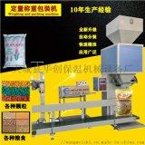 塑料颗粒定量包装机 好定量称重包装机