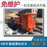 煤矿运输用矿用防爆电机车 5吨防爆矿用蓄电池电机车