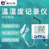 建大仁科 无线温湿度计记录仪 免布线大屏液晶显示