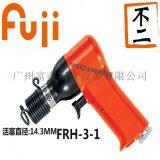 日本FUJI富士工業級輕型氣錘FRH-3