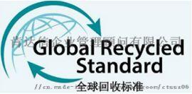 无锡GRS认证 吴江RCS认证全套程序文件