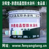滲透結晶型防水塗料(食品級)、工期短,施工安全方便