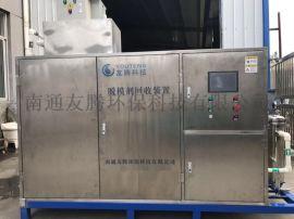 新型高效脱模剂回收装置