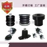 橡膠螺絲 橡膠減震墊 螺桿泵定子 橡膠包鐵件