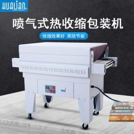 华联收缩机喷气式热收缩包装机 全自动 热收缩包装机 消毒餐具纸 BS-4535LA 网式