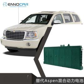 适用于克莱斯勒Aspen双擎混合动力电池组