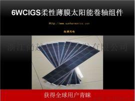 CIGS柔性太阳能电池板6W卷轴充电器厂家直销
