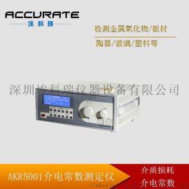 陶瓷介质损耗测试仪 玻璃介电常数测定仪