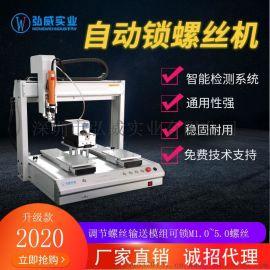 深圳桌面式4轴双平台自动锁螺丝机