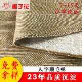 江阴粗纺布料工厂时装人字呢面料