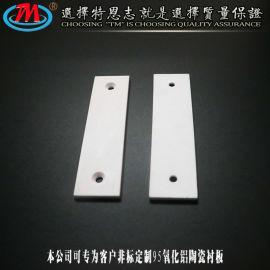 特恩志 干压 95氧化铝陶瓷衬板 无锡陶瓷板厂