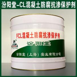 FCL混凝土防腐抗渗保护剂、良好的防水性