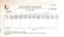 无碳联单送货单印刷收据复写厂家