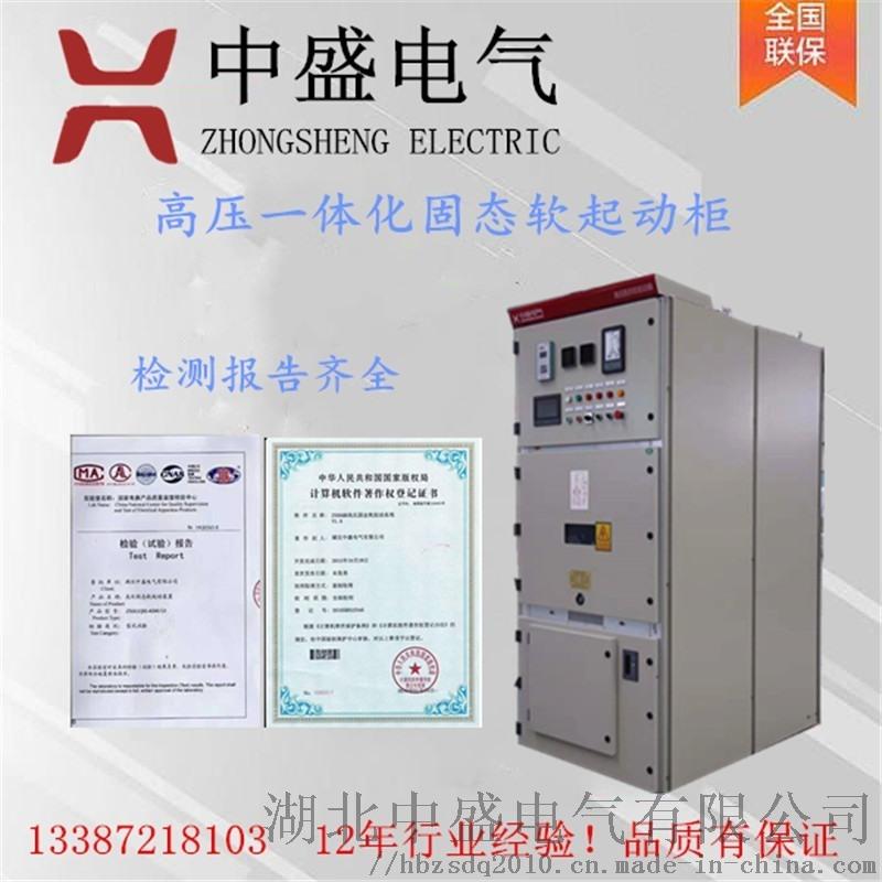 中高壓固態軟啓動櫃  晶閘管軟起動控制櫃
