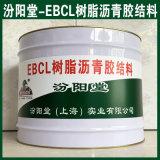 EBCL树脂沥青胶结料、现货销售