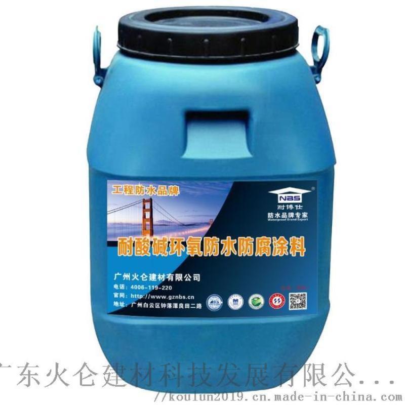 污水池耐酸鹼防水防腐塗料