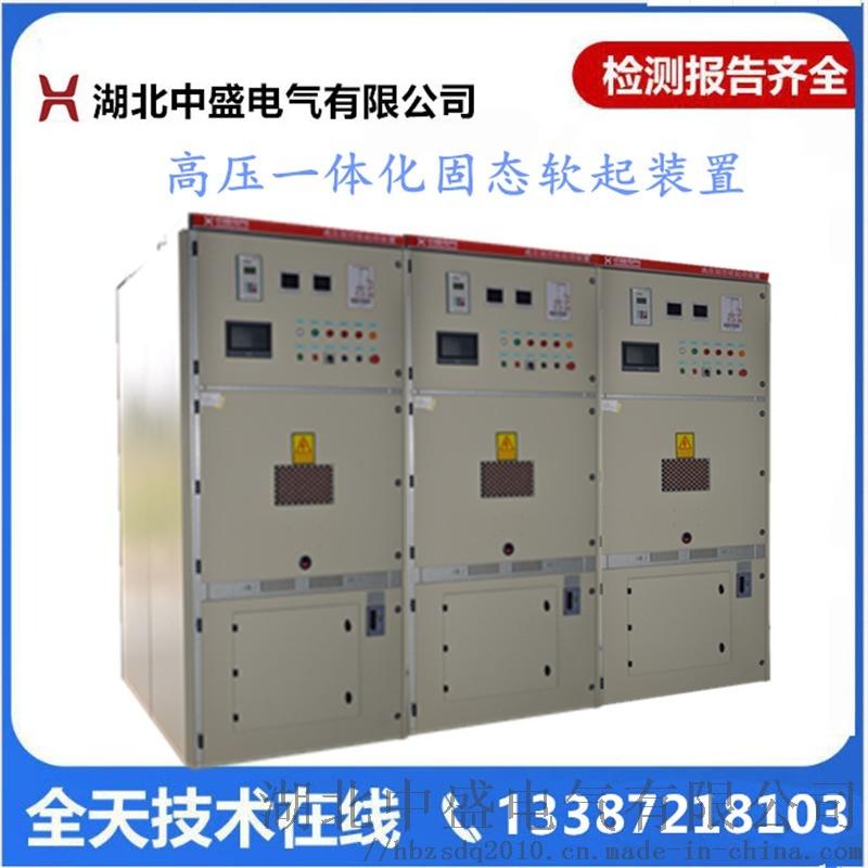 高压固态软起动柜 污水处理PLC控制软起动柜