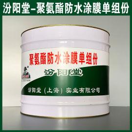 聚氨酯防水涂膜单组份、抗水渗透