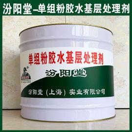 单组粉胶水基层处理剂、抗水渗透