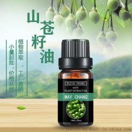 荜澄茄油 山苍籽油 厂家生产 单方精油