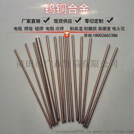Cu30w70鎢銅棒鎢70直徑2-260mm