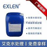 艾克GL010锅炉清洗除垢剂