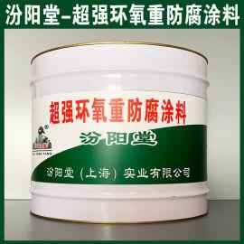超/强环氧重防腐涂料、工厂报价、超/强环氧重防腐