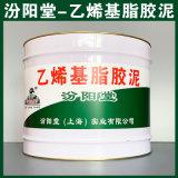 乙烯基脂膠泥、生產銷售、乙烯基脂膠泥、塗膜堅韌