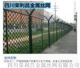 成都桃型柱护栏网;成都隔离护栏网;成都机场护栏网