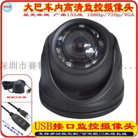 USB车载摄像头USB接口巴士车内监控摄像头